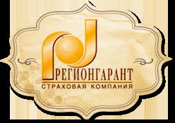 Регионгарант страховая компания официальный сайт ижевск создания сайта с бесплатным доменом